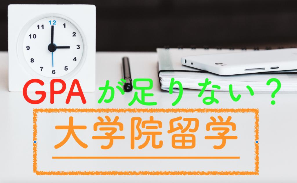 【GPA低い?】GPAを2.7→3.4に変えてイギリス大学院留学